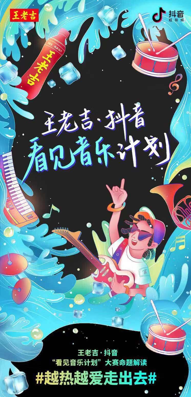 王老吉夏季整合营销:越热越爱,走出去
