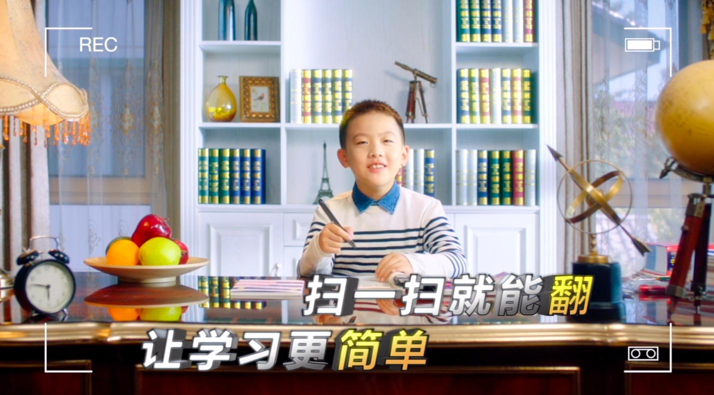 网易有道词典笔双11沙雕广告片:孩子好,他好,我也好