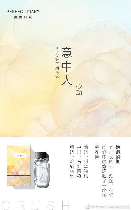 被岩井俊二选中的国货香水,连广告都弥漫出治愈的香气