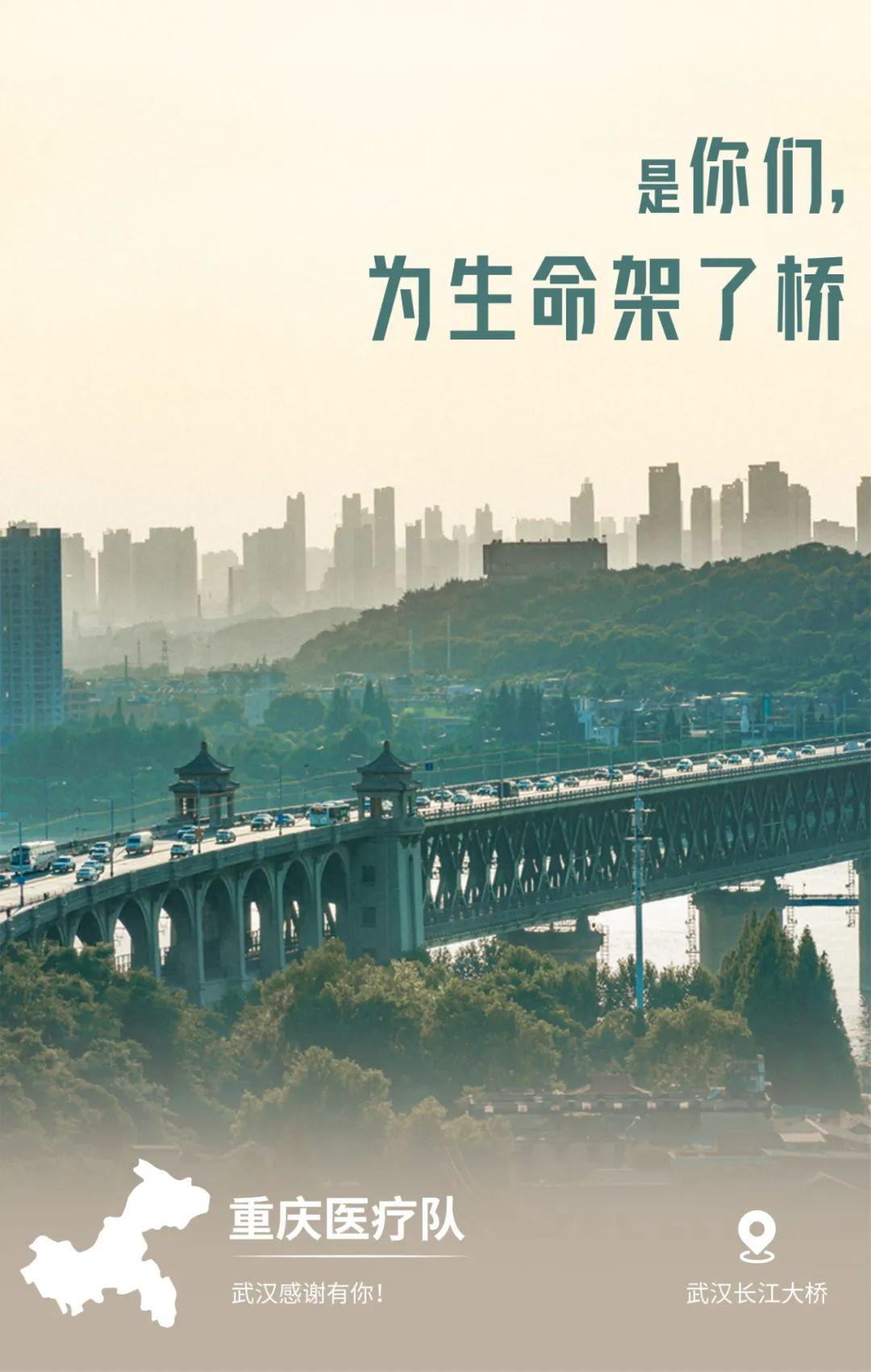 一顿暴哭!武汉用32张海报,对32个支援地区说谢谢