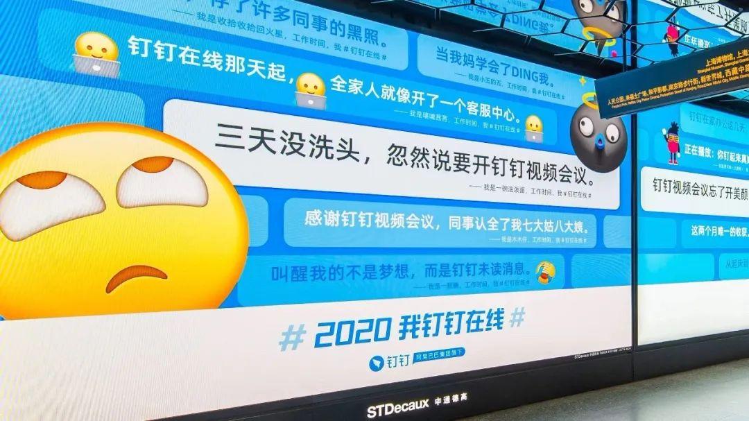 魔性钉钉又出地铁广告,今年是要彻底转型吗?