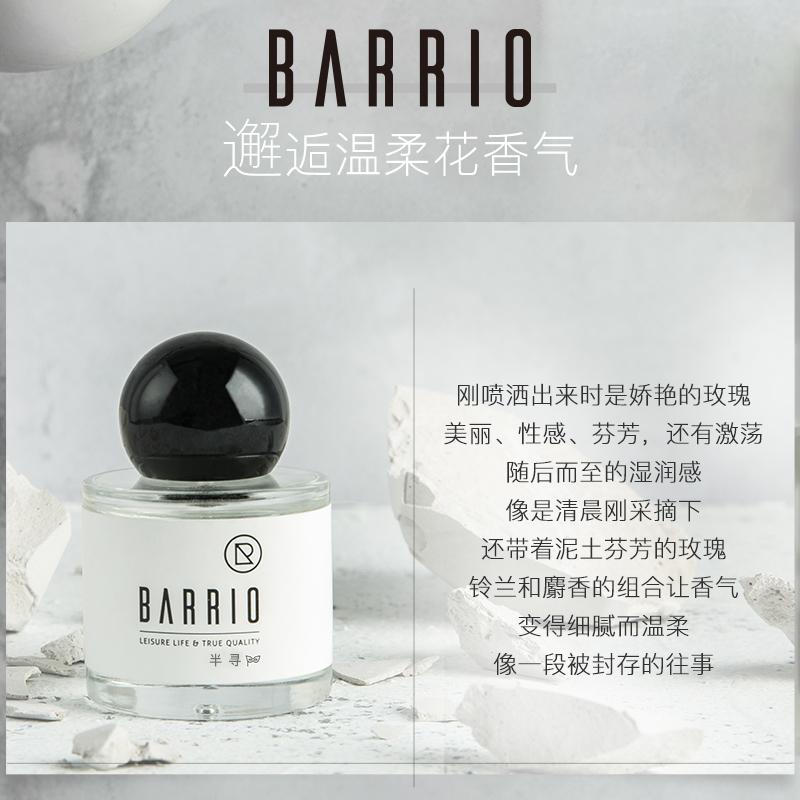 小众香水品牌 BARRIO 的文案,勾起你的想象力