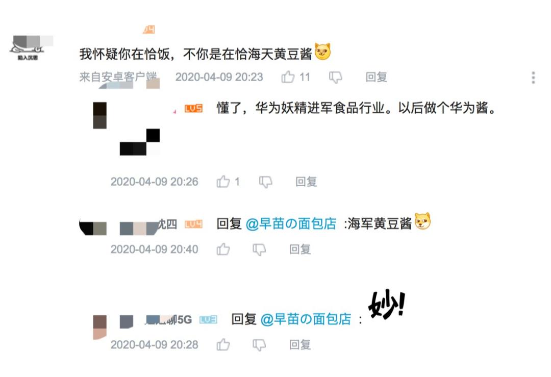 华为宣传5G,却不小心带火了海天黄豆酱?